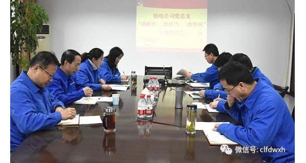 """▌长岭纺电新闻 ▌ 公司开展""""讲政治、敢担当、改作风""""专题教育"""