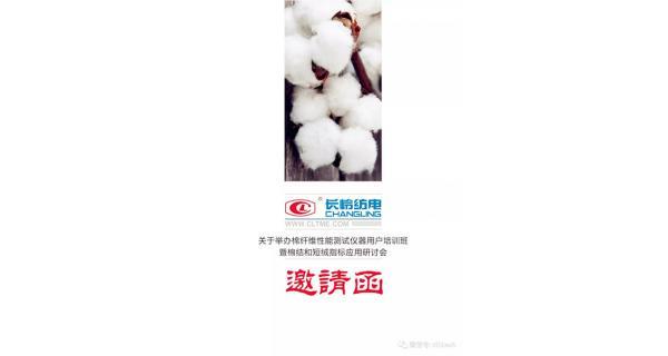 关于举办棉纤维性能测试仪器用户培训班 暨棉结和短绒指标应用研讨会的邀请函
