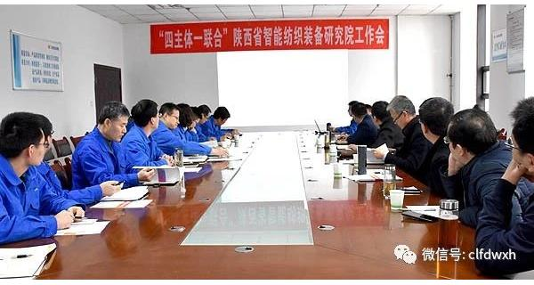 """▌长岭纺电新闻 ▌ """"四主体一联合""""新型研发平台推进校企合作"""