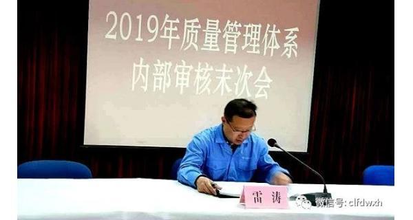 ▌长岭纺电新闻 ▌ 公司进行2019年质量管理体系内部审核