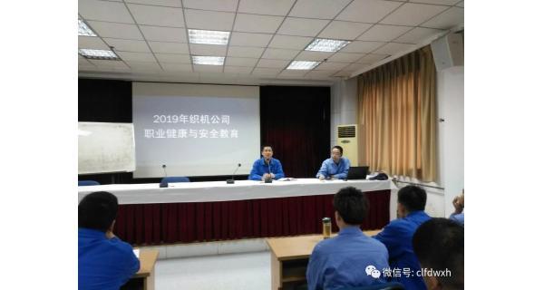▌长岭纺电新闻 ▌ 织机公司组织进行职业健康和安全教育培训