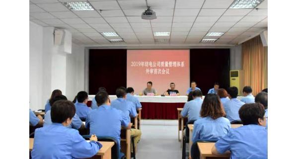 ▌长岭纺电新闻 ▌纺电公司顺利通过 2019年度质量管理体系外部审核