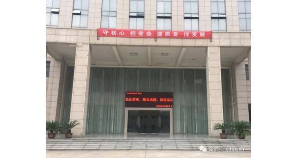 """▌长岭纺电新闻 ▌2019年公司""""质量月""""活动有序开展"""