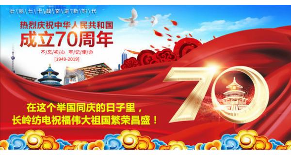 2019年国庆节,长岭纺电公司祝福伟大祖国繁荣昌盛!
